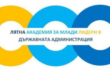 Лятна академия за млади лидери от държавната администрация
