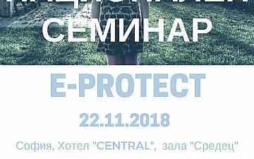 "Национален семинар по проект Е-PROTECT ""Какво е нивото на закрила и подкрепа на деца-жертви у нас?"" (София)"
