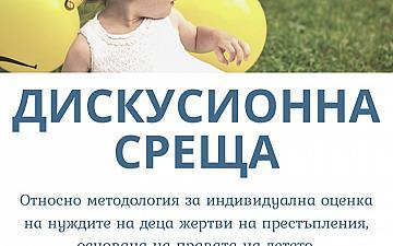 E-PROTECT II MeetUp (01.09 - Stara Zagora)