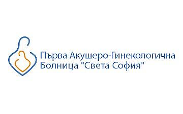 """First Specialised Hospital of Obstetrics and Gynecology """"St. Sofia"""" (Bulgaria)"""