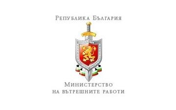National Police Directorate General, Security Police Department, Ministry of Interior (Bulgaria)