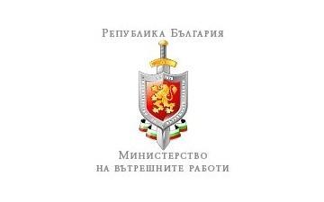 Областна дирекция на МВР - Бургас (България)