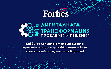 "Prof. Dr. George Dimitrov commented on ""​Digital Transformation: problems and solutions​"" in a live stream for Forbes Bulgaria"