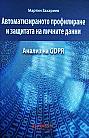 Автоматизираното профилиране и защитата на личните данни