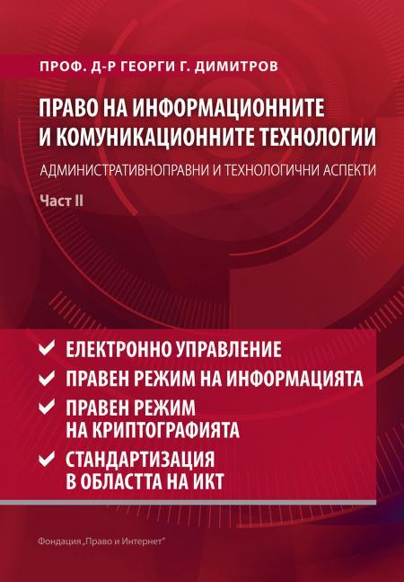 Право на информационните и комуникационните технологии, том II