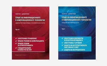 Право на информационните и комуникационните технологии (Том I и II)