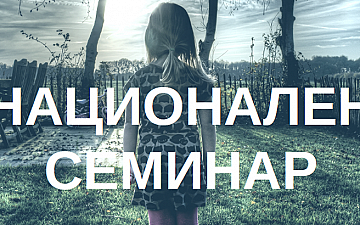 "Национален семинар по проект Е-PROTECT ""Какво е нивото на закрила и подкрепа на деца-жертви у нас?"" (Варна)"