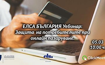 Users' Protection in Online Shopping