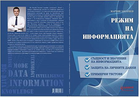 REGIME OF INFORMATION: The significance and nature of information. Personal data protection. Practice tests