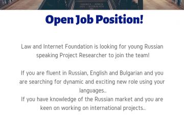 "Отворена позиция във Фондация ""Право и Интернет"""
