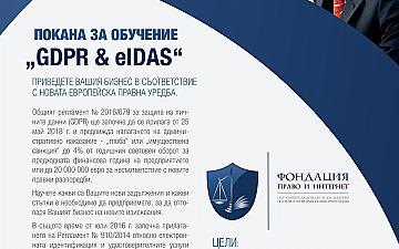 """Обучение """"GDPR & eIDAS """""""
