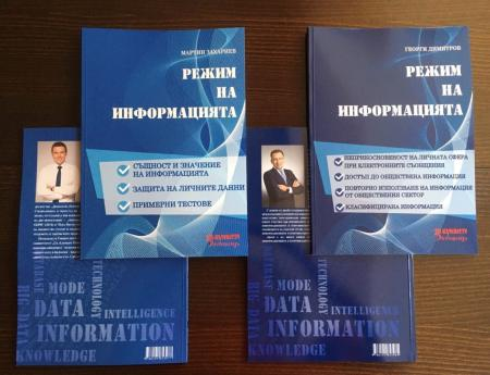 Режим на информация
