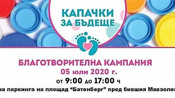 """The ambassadors of Law and Internet Foundation took part in the charity campaign """"Caps for the future"""""""
