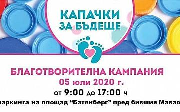 "The ambassadors of Law and Internet Foundation took part in the charity campaign ""Caps for the future"""