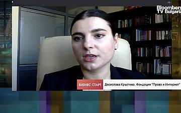 """Адвокат Десислава Кръстева, старши правен експерт към Фондация """"Право и Интернет"""", в предаването """"Бизнес старт"""""""